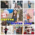 直播賣家推薦 Vivian shop
