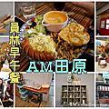員林早午餐-AM田原