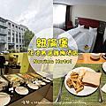 紐倫堡 Novina Hotel Wöhrdersee Nürnberg City (沃德賽諾維娜酒店)