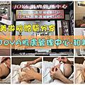 和美做臉體驗分享 JOYA肌膚管理中心-和美店