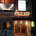 2013 東京