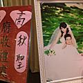 2009.05.15 秋聖結婚