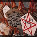 2008Japan_晴明神社と四条 祇園