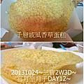 1021024_坐月子DAY12_擠了120cc&桃園日燒千層蛋糕很特別