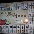 2018暑假—北部_新竹市眷村博物館
