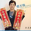 李英勳&趙成源拜年