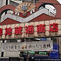 2016一個人遊東京D3:巢鴨商店街