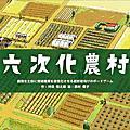 六次化農村