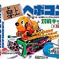 廢材機器人大賽