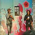 20100206烏來櫻花季(手機篇)