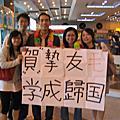 [2010]交換學生