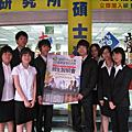 [2010]中山人管招說會(南區場)