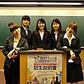 [2010]中山人管招說會(北區場)
