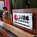 新北三峽 - 再訪大寮茶文館