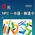 手機NFC一卡通入手!
