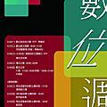 100學年度  數位週海報