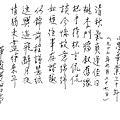 20030927華老師同學會後祝福(畢業三十周年)