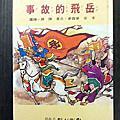 華老師79年書(岳飛的故事)