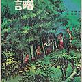 """""""贈言"""" (中華兒童叢書64/07/31)"""