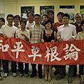 和平草根系列論壇(一) 編織夢想-青年外交的實踐