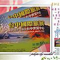 2009.11.16 台中旅展購入