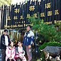 2010.12.18 內湖國小杉林溪一日遊