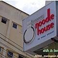 2011.04.17 Noodle House