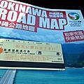 2014.10.23~10.28 沖繩自駕自由行