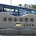 日本四國之旅