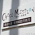 [台中市]CHOCO MISSION/巧克力任務