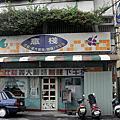[豐原市]意棧義式小館