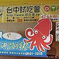 [台中市]金典酒店-台中試吃會‧澎湖海鮮祭