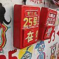 [台中市]彩繪眷村