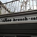 2012.07 La : tRee brunch 樹兒早午餐