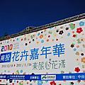 [遊]2011.01-南投花卉嘉年華、造紙龍
