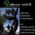 2004台灣的山