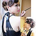 新秘kiki卓.....尾牙主題整體造型服務~夜上海