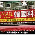 2012年2月24日(四)江原道韓國料理