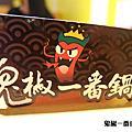2014年8月16日(六)鬼椒一番鍋