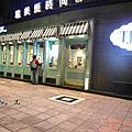 2014年11月15日(六)TJB Cafe