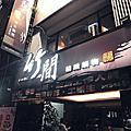 2015年2月23日(一)竹間精緻鍋物