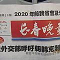 2010北國風情冬令營