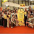 2008上海展-動畫館