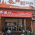 泰僑村漢口店