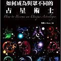 馬雅人老師為讀者解盤_20110306