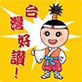 桃太郎MSN大頭貼&表情符號