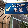 2010031@香港仔散步去
