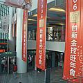 950114台新金控2005旺年會(台北小巨蛋)