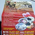在台灣~好料館的生活