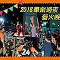 2018年畢業營火晚會